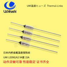供应日规PSE认证,Uchihashi日本内桥LE090温度保险丝