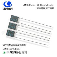 日本内桥温度保险丝E7X,Uchihashi授权代理商供应