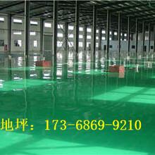 南京栖霞环氧水性漆地坪厂家——咨询电话图片