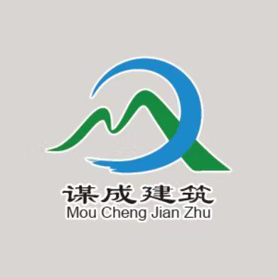 南京谋成建筑工程有限公司