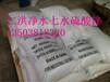 硫酸锌作用、硫酸锌厂家、硫酸锌价格、颗粒硫酸锌