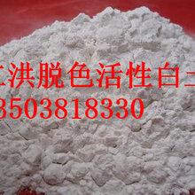山东枣庄食用油脱色活性白土,活性白土厂家现货