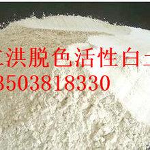 供应威海脱色剂活性白土厂家,威海活性白土多少钱一吨