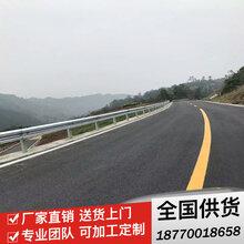 道路防撞护栏板横峰波形护栏安装危险路段