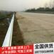 宜春路側護欄高速波形梁護欄板價格打樁波紋板生產