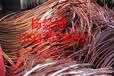 襄陽市銅電纜回收銅芯電纜2018回收價格