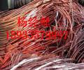 河北省唐山市废铜回收带皮电缆回收价格