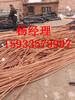 河北省邢台市变成品电缆回收带皮电缆回收多少钱一斤