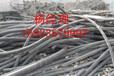 福州市电线电缆回收多少钱一斤