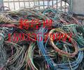 河北省张家口市成盘电缆回收带皮电缆回收联系方式