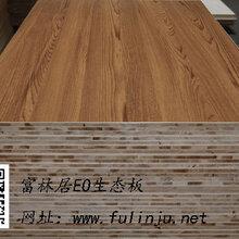 福建生态板厂家哪家好?皇家富林居实木生态板厂家图片