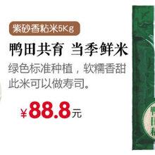 有機大米種植,生態鴨田稻大米銷售,南方優質秈米品牌圖片