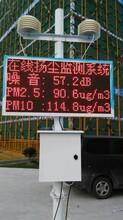 浙江工地在线扬尘监测仪图片
