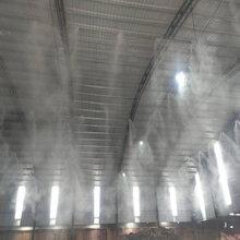 鄢陵煤棚喷雾降尘设备操作方法图片
