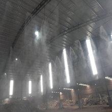 周口车间喷雾除尘设备安装图片