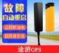 秦皇島地區汽車定位器安裝私家車gps定位系統免安裝定位器價格