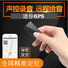 东仙坡安装gps定位器车载定位管理货运车gps定位