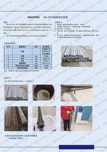 北京RPC管视频图片