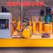 内蒙古阿拉善盟工字钢弯拱机供应商图片