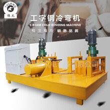 甘肃白银H型钢弯拱机供应商图片