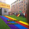 双辽幼儿园操作草坪,装饰草坪#厂家联系电话