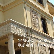 吉林长春GRG构件生产厂家图片