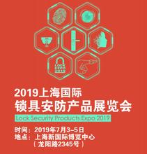 2019上海国际锁具安防产品展览会