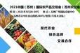 2021蘇州優質農產品交易會/蘇州農交會