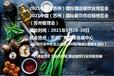 2021蘇州餐飲美食加盟展覽會