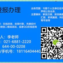 新民晚报微信微博公众号联系电话(广告咨询)6519-9277