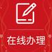 解放日報解放日報辦理電話,上海盧灣解放日報登報股東會通知登報電話