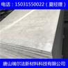 防潮防虫蛀混凝土风格唐山瑞尔法水泥板室内保温用安全FC板