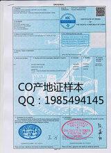 珠海签发原产地证,珠海原产地证代办