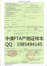 常州代办中澳优惠原产地证FTA_单证代理