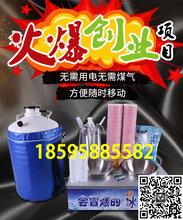 烟雾冰淇淋机器冒烟冰淇淋机哪里有卖的?冒烟冰淇淋设备多少钱一台?
