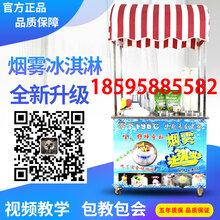 合肥哪有卖冒烟冰淇淋设备的,会冒烟的冰淇淋怎么加盟