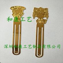 深圳做金属书签片的工厂深圳哪里有做书签比较好的厂家