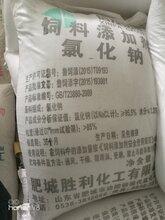 饲料添加剂生产厂家氯化钠,饲料添加剂氯化钠价格今日最新图片