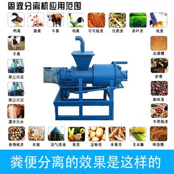 粪便分离机多少钱猪粪粪便处理机厂家直销粪便分离机