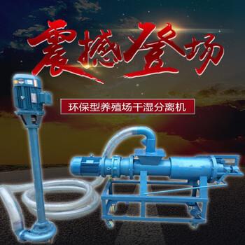 干濕糞便分離機機器抽取式糞便分離機生產廠家