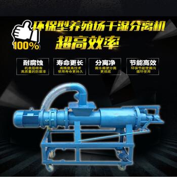 鸡粪专用脱水机200加强型鸡鸭粪便分离机