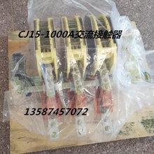 CJ15-1000/3銀觸點交流接觸器