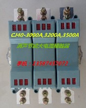 供應CJ40-6300A大電流交流接觸器