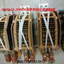新迪電氣CJ15-2500/3銀觸點交流接觸器