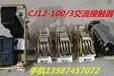 供应银点CJ12-1000/3银触点交流接触器