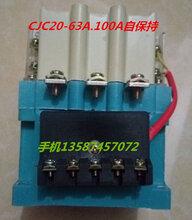 CJC20-63A.100A.160A自保持交流接触器
