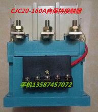 新迪CJC20-160A.250A自保持交流接觸器