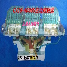 厂家直销交流接触器CJZ(CJ29)-3000A3500A4000A线圈电压220V380V