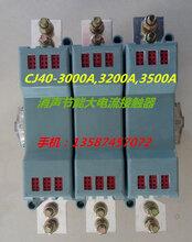 寧波電爐CJ40-3000A接觸器