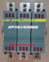 新迪電氣CJ40-2000A,1600A交流接觸器